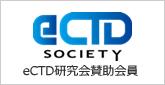 eCTD研究会賛助会員